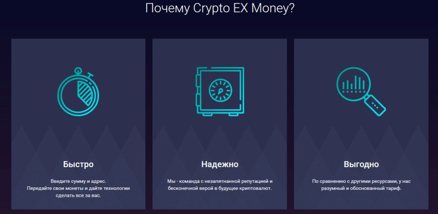 Exchange Bitcoin and other cryptocurrencies on Cryptoexmoney